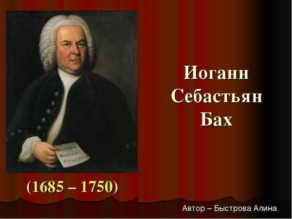 Музыка Баха.(1685–1750)