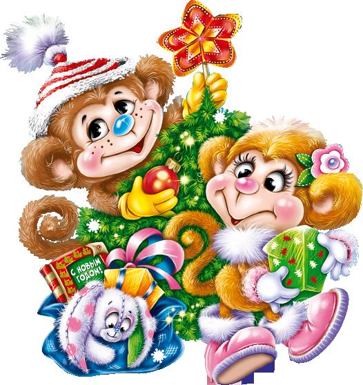 Днем рождения, новогоднее открытка с обезьяной